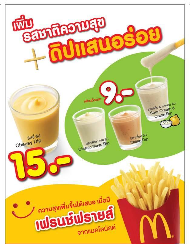 เฟรนช์ฟรายส์ McDonald's
